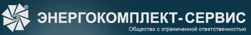 ООО «Энергокомплект-сервис»