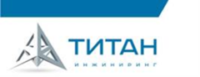 Титан-Инжиниринг